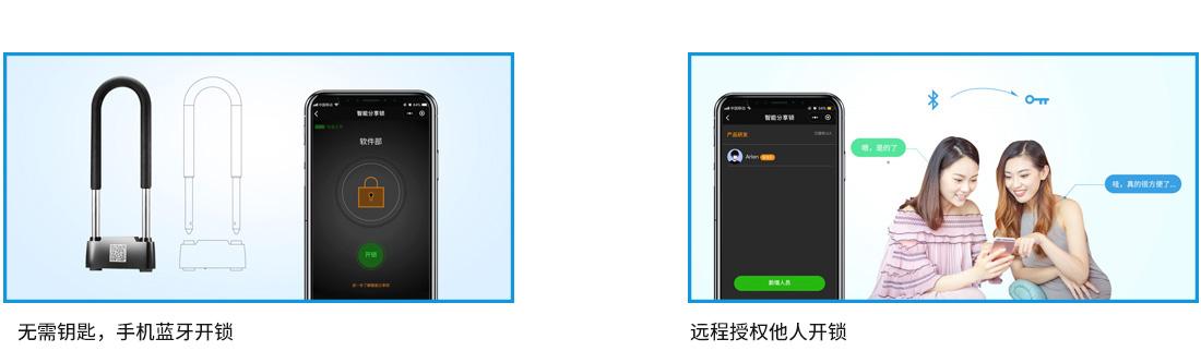 蓝牙智能锁LOCK-2功能介绍