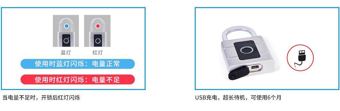 智能指纹挂锁LH03可使用USB充电