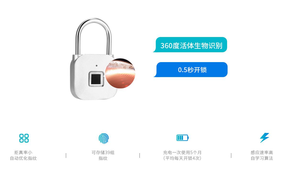 智能指纹挂锁LH01核心功能