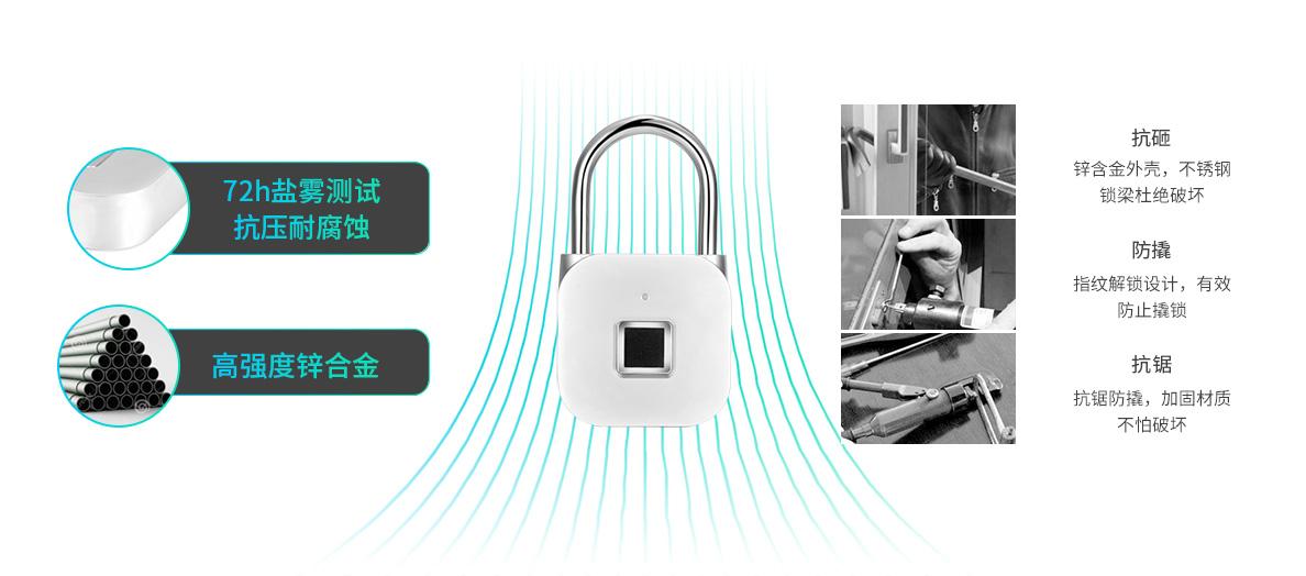 智能指纹挂锁LH01铝合金锁体防液压剪