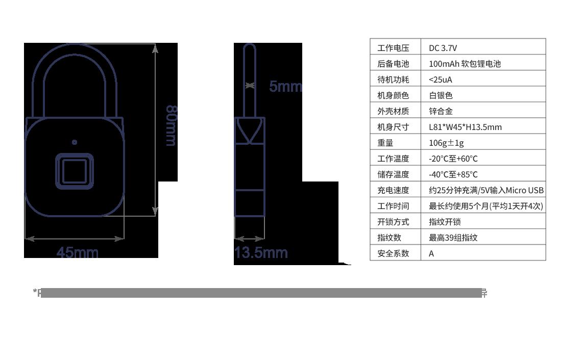 智能指纹挂锁LH01规格参数