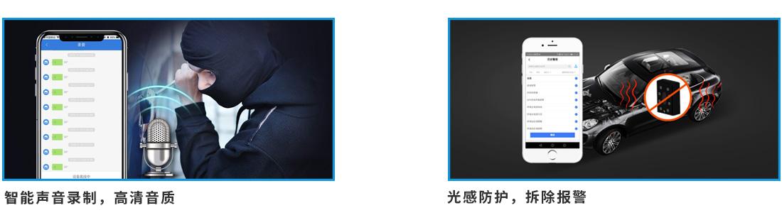 4G可听音/录音定位终端EG05核心功能